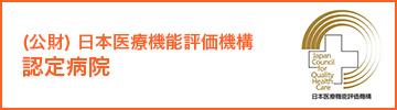 (公財) 日本医療機能評価機構 認定病院