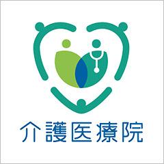 神山復生病院介護医療院