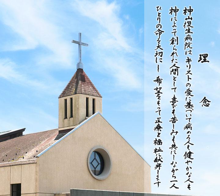 神山復生病院はキリストの愛に基づいて 病める人も健やかな人も 神によって創られた人間として 喜びも苦しみも共にしながら 一人ひとりの命を大切にし 希望をもって医療と福祉に献身します